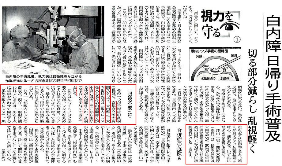 朝日新聞に紹介されました。2005.10.24
