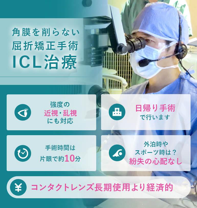 角膜を削らない屈折矯正手術、ICL治療