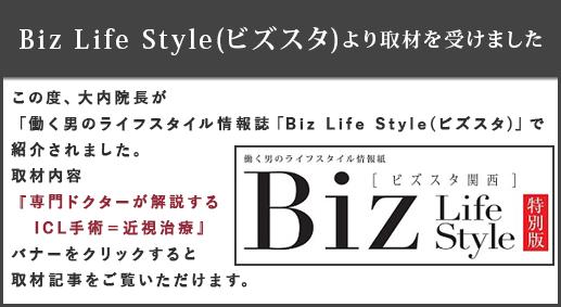 「Biz Life Style(ビズスタ)」より取材を受けました