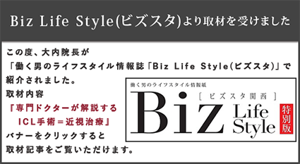 Biz Life Style(ビズスタ)より取材を受けました