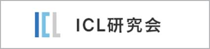 ICL研究会